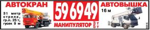 14.01.2017:  манипулятор, автокран, кран, стрела, автовышки