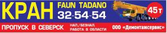 14.01.2017: Демонтажсервис Северск, кран, монтаж, сервис, пропуск, демонтаж