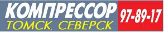 12.08.2017:  Северск, компрессор, Томск