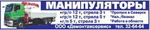 19.01.2019: Демонтажсервис манипулятор, Северск, монтаж, стрела, сервис, пропуск, демонтаж