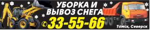 19.01.2019:  вывоз, снег, вывоз снега, Северск, Томск, уборка