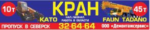 25.05.2019: Демонтажсервис Северск, кран, монтаж, сервис, пропуск, демонтаж